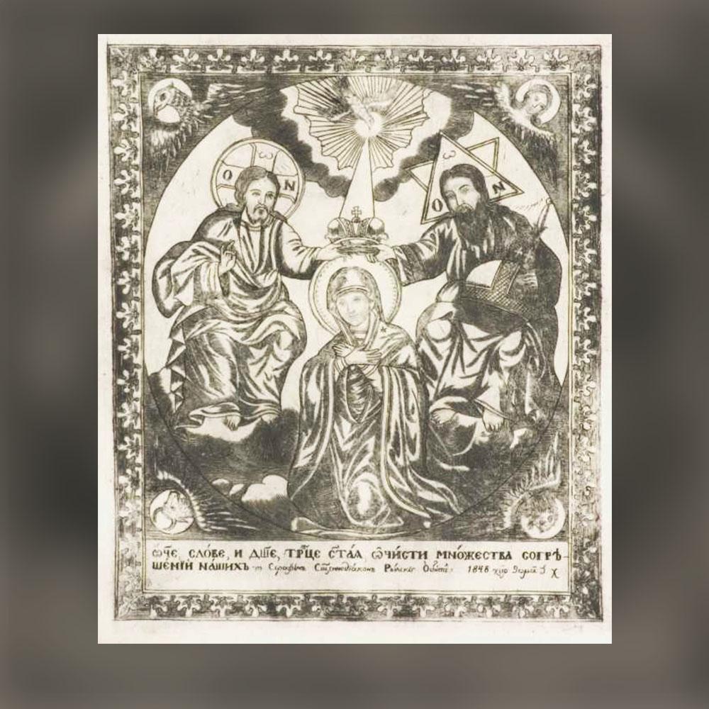 Свещенодякон от Рилската обител – Серафим - Света Троица, 1848