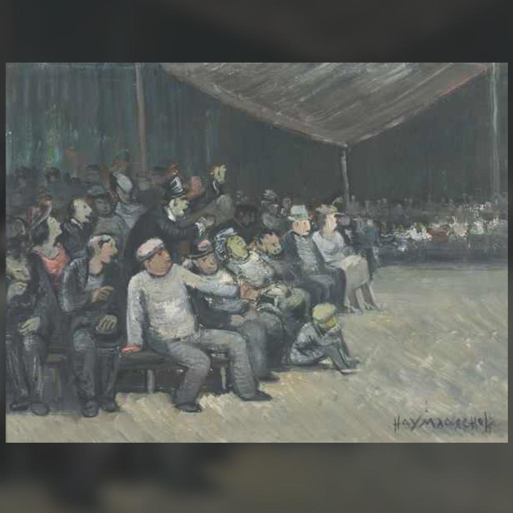 Наум Хаджимладенов - Публика