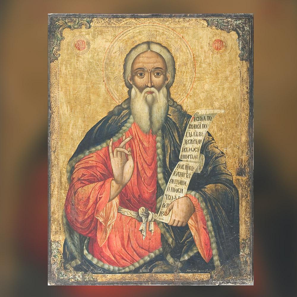 Ангел Цоньов - Свети Илия, около 1841 - 1945