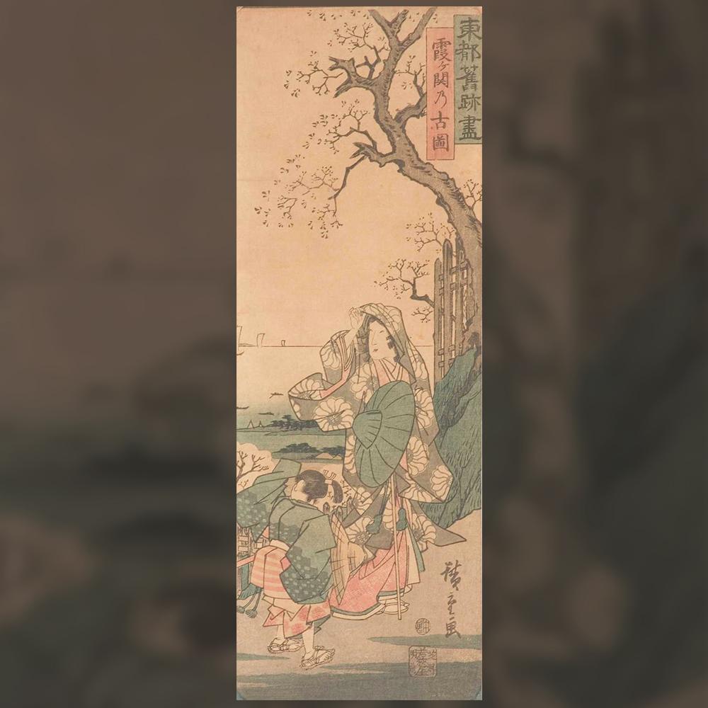 """Андо Хиропиге – Касугасеке , цикъл """"Известни места в източната столица"""""""