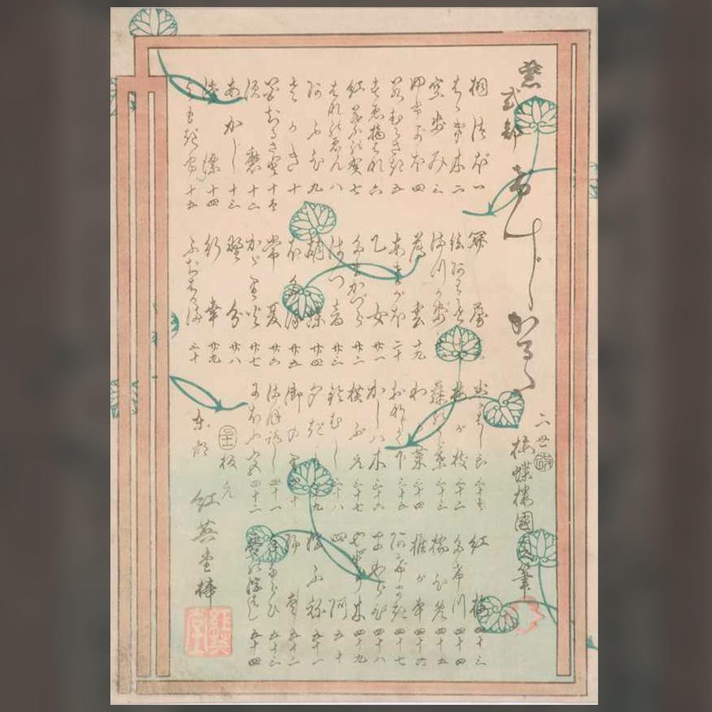 """Кунисада Утагава – Тойокуни III – Калиграфски текст към """"Сказание за принц Генджи"""""""