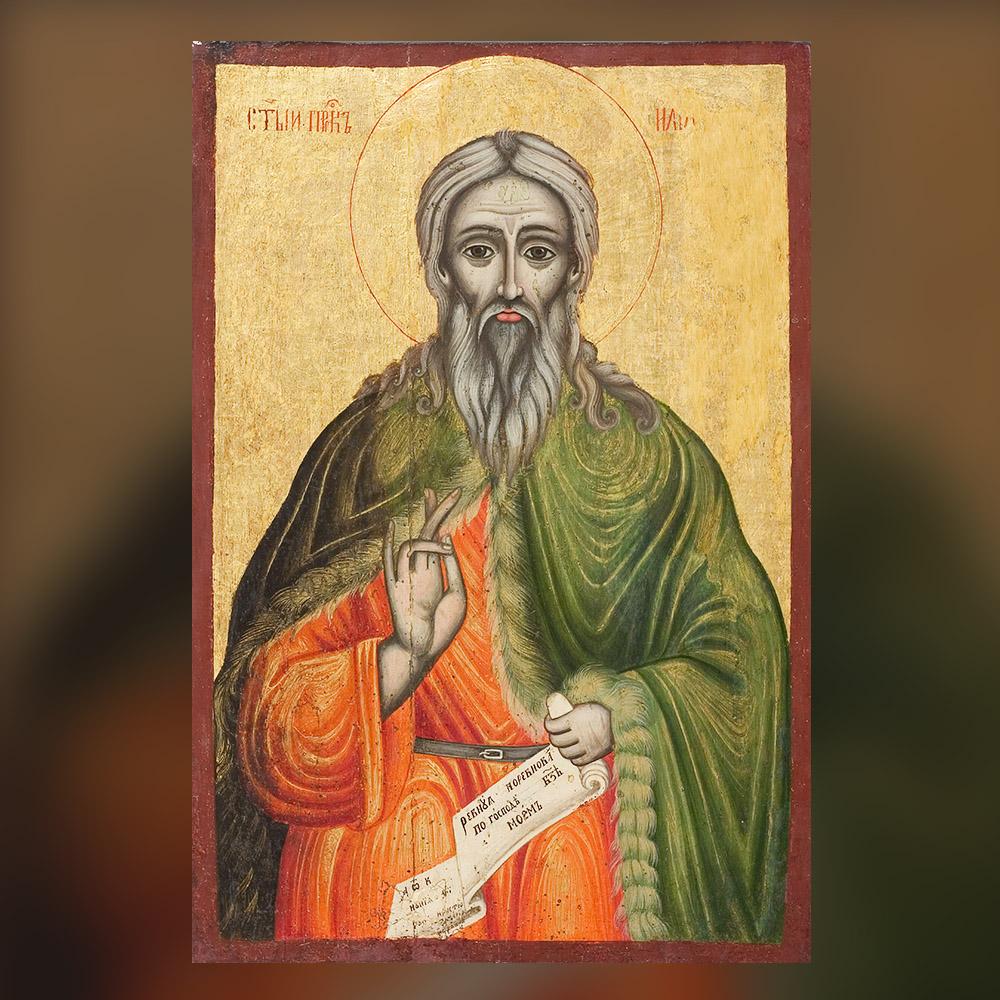 Кръстьо Захариев - Свети пророк Илия, 1820
