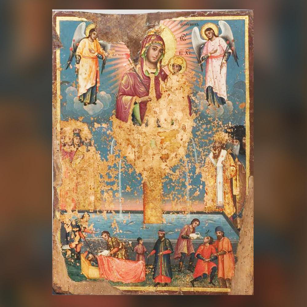 Йоаникий папа Витан - Животворен източник